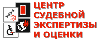 ЦЕНТР СУДЕБНОЙ ЭКСПЕРТИЗЫ И ОЦЕНКИ.ОМСК