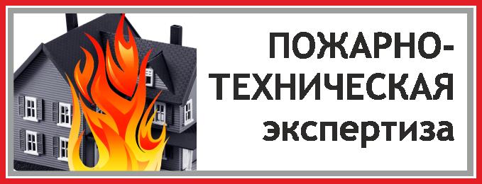 Пожарно-техническая экспертиза